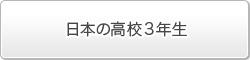 SOL帰国子女大学受験セミナー日本の高校を卒業される方の申し込み